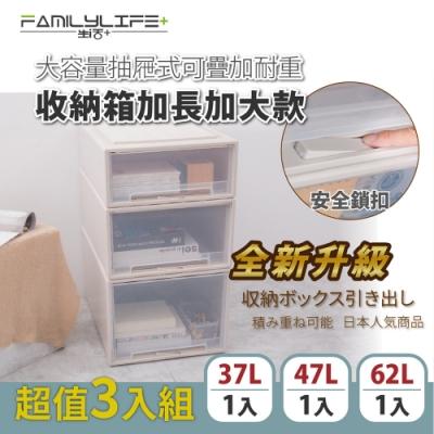 【FL生活+】加長加大款超值3入組-超大抽屜式安全卡扣耐重可疊加收納箱