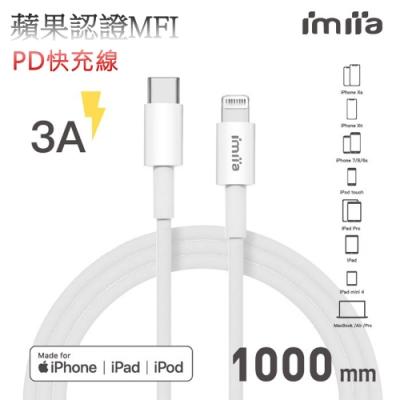 imiia Type-C to Lightning 蘋果認證PD快充線/傳輸線(1M)