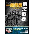 2019年刑法概要(一般警察適用)(贈法科申論題寫作課程)(三版)(T053X18-2)