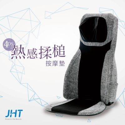 JHT 4DS熱感揉槌按摩墊(肩頸紓壓款) K-1636