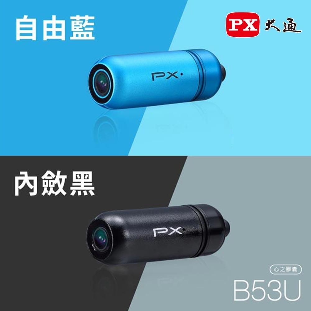 PX大通類DIY高畫質機車記錄器(贈16G記憶卡) B53U
