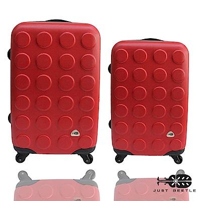 Just Beetle 積木系列經典兩件組28吋+24吋輕硬殼旅行箱行李箱-艷紅