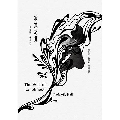 寂寞之井(85週年紀念版)