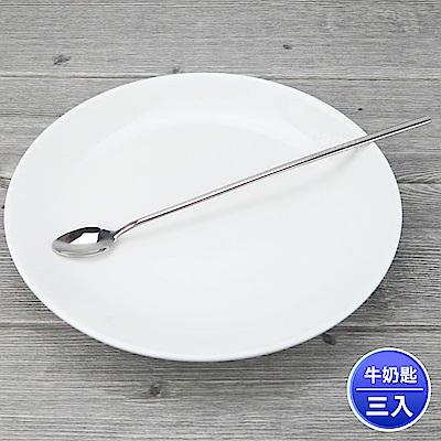 LINOX牛奶匙304不銹鋼攪拌棒26cm湯匙(3入組)