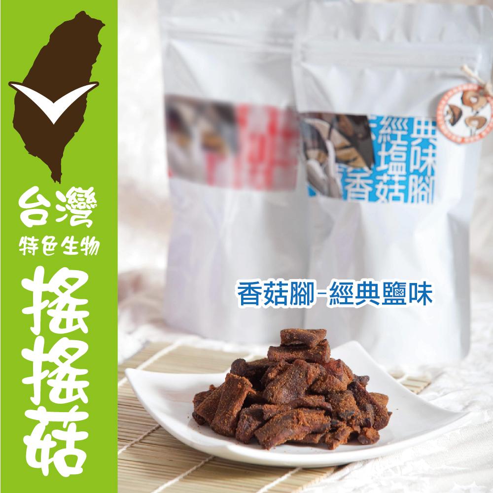 搖搖菇 香菇腳綜合組-六種口味(共六包)