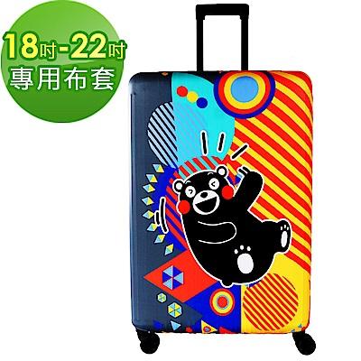 Starke 高彈性行李箱套-笑笑熊本熊(適用18-22吋)