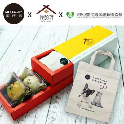 摩達客聯名x振頤軒x保護動物協會-中秋公益小月餅禮盒(蛋黃酥*2+綠豆椪*1+帆布袋)
