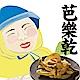 遊食趣 芭樂乾(100g) product thumbnail 1