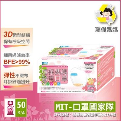 環保媽媽 兒童3D醫用口罩(50片/盒x2盒組)