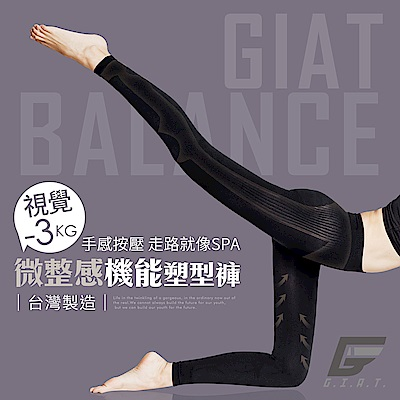 GIAT 視覺-3KG微整機能塑型褲(經典黑)