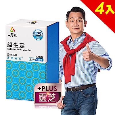 【人可和】 益生定-靈芝添加x4瓶(30粒/瓶)-成長黃金期調理零敏過人