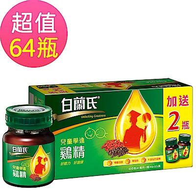 白蘭氏 兒童學進雞精 8盒組(42g/瓶 x 6+2瓶 x 8盒)
