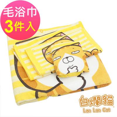 白爛貓Lan Lan Cat 臭跩貓-滿版印花毛浴巾3條組(橫紋-低調美男子)