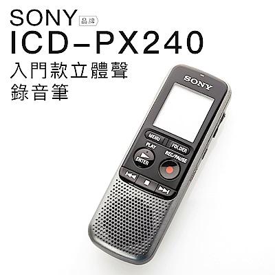 SONY 錄音筆 ICD-PX240 入門級 立體音 4GB 【平輸】