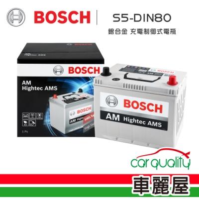 【BOSCH 博世】電瓶BOSCH銀合金 充電制御 DIN80_送安裝(車麗屋)