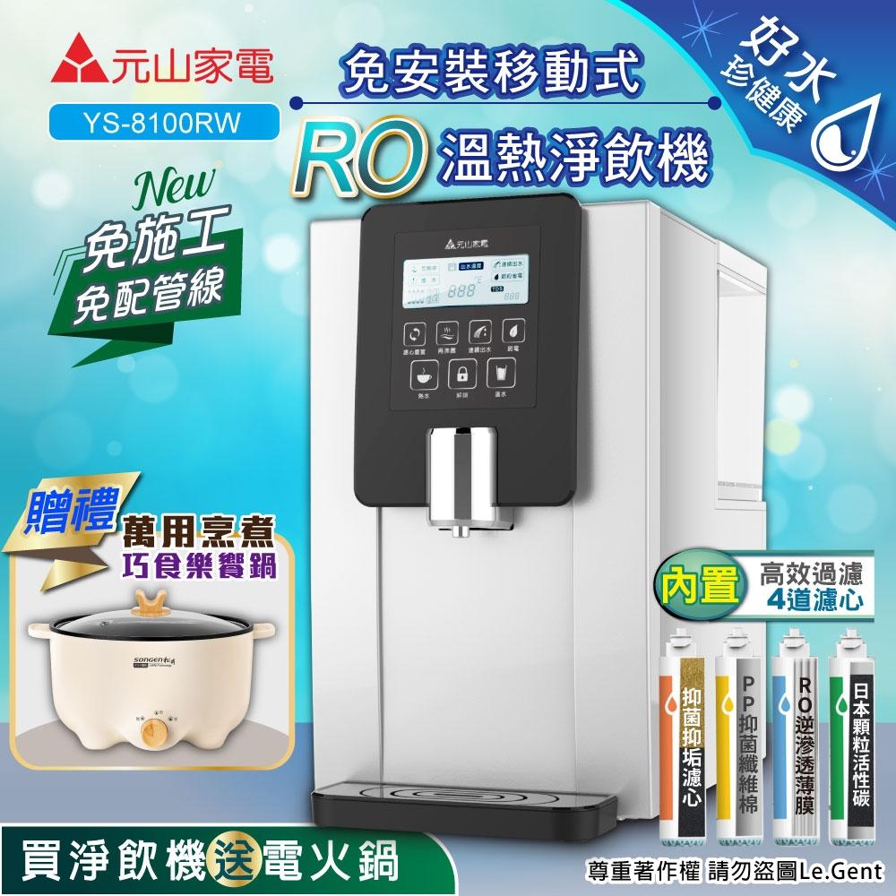 【元山】免安裝移動式RO溫熱淨飲機/開飲機/飲水機(YS-8100RW加贈萬用烹煮巧食樂饗鍋)