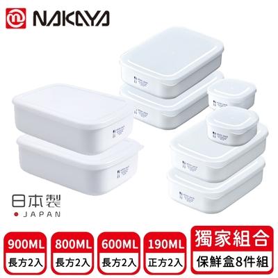 [任選均一價 最低平均62/件]日本NAKAYA 日本製可微波加熱長方形保鮮盒8件組/7件組