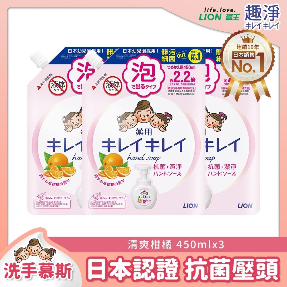日本獅王LION 趣淨 抗菌洗手慕斯補充包 清爽柑橘 450ml x3