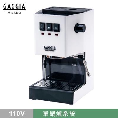 新版義大利GAGGIA CLASSIC專業半自動咖啡機-白色 (HG0195W)