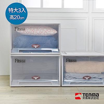 【日本天馬】Fits特大款45寬單層抽屜收納櫃-高20cm 3入