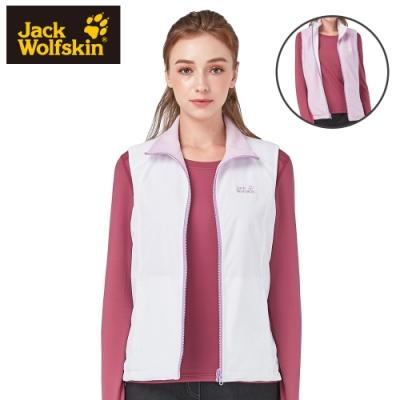【Jack Wolfskin 飛狼】女 雙面穿保暖內刷毛背心 外層防風防撥水『白配淺粉』