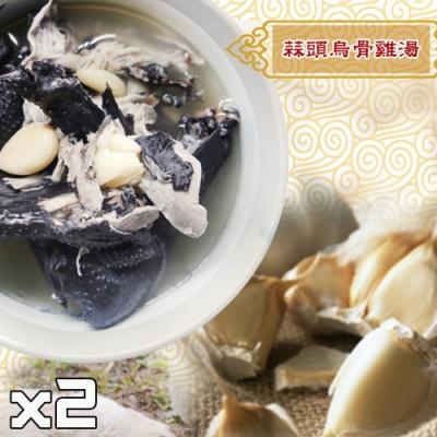 老爸ㄟ廚房‧蒜頭烏骨雞湯  (2200g/包) (2200g/包,共二包)