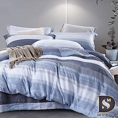DESMOND  尚品生活  雙人100%天絲兩用被床包組