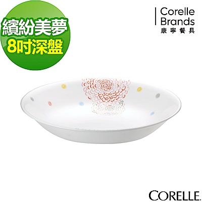 CORELLE 康寧 繽紛美夢8吋深盤