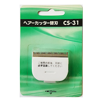 日本IZUMI電動修剪髮器IHC-32專用替換刀刃(CS-31)