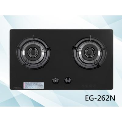 愛菲爾eiffel免調整兩口檯面瓦斯爐(天然瓦斯)EG-262N