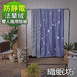 織眠坊 北歐風法蘭絨雙人兩用毯被6x7尺-星辰之光