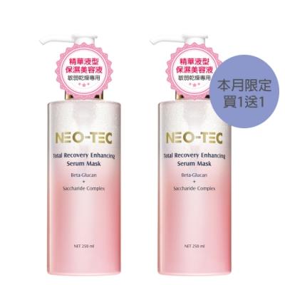 (買1送1) NEO-TEC妮傲絲翠葡聚醣前導精華美容液250ml