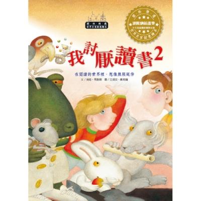 閣林文創 我討厭讀書2(1書1CD)