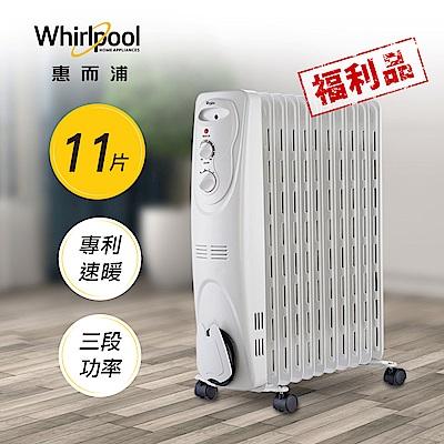 【Whirlpool惠而浦】11片葉片旋鈕式電暖器WORM11AW (超值福利品)