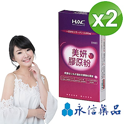 HAC 美妍膠原粉(4包/盒;2盒組)