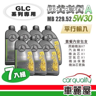 【Mercedes-Benz 賓士】GLC專用 原廠229.52 5W30 1L 節能型機油保養套餐A