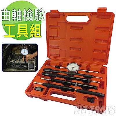 良匠工具 引擎測定及設定組 / 曲軸檢驗工具(帶錶) 台灣製造 有保固