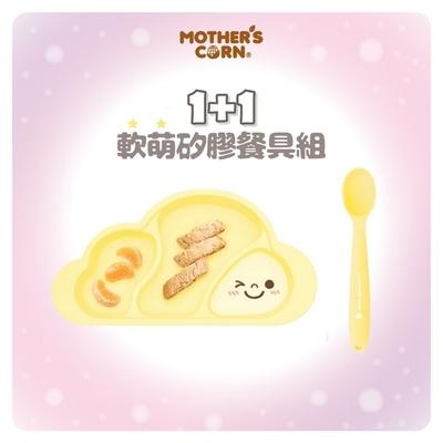 韓國【Mothers Corn】1+1軟萌鵝蛋黃雲朵分隔矽膠餐盤+矽膠湯匙 2入組