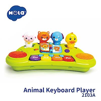 香港HOLA幼兒聲光玩具-歡樂動物琴 2103A