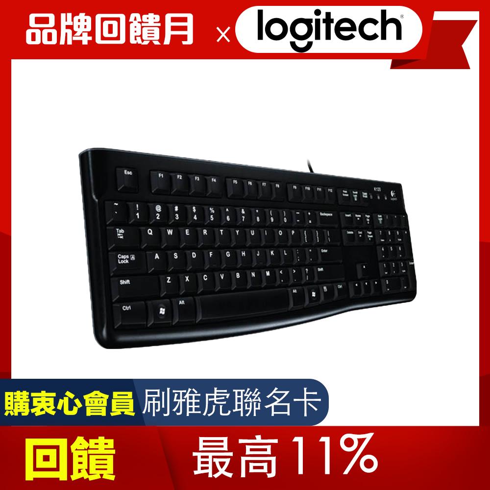 羅技有線鍵盤 K120 ( USB 接頭 )