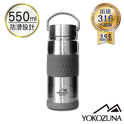 YOKOZUNA 316不鏽鋼手提洛克保溫杯550ml