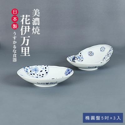 【日本美濃燒】花伊萬里三入橢圓盤6吋(19.5×16cm)