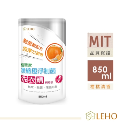 LEHO 濃縮極淨制菌洗衣精補充包850ml (柑橘香)