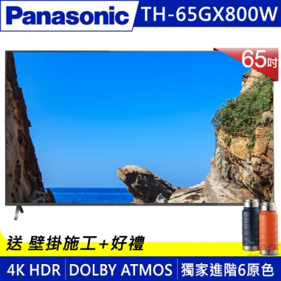 [無卡分期-12期]Panasonic國際65吋4K智慧連網液晶顯示TH-65GX800W