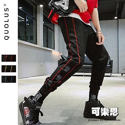 可樂思 時尚亮彩條 男生 縮口褲 休閒長褲 工作褲 休閒褲 男
