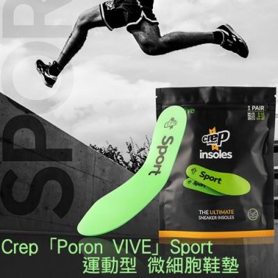 Crep「Poron VIVE」Sport 運動型 微細胞鞋墊 - 綠