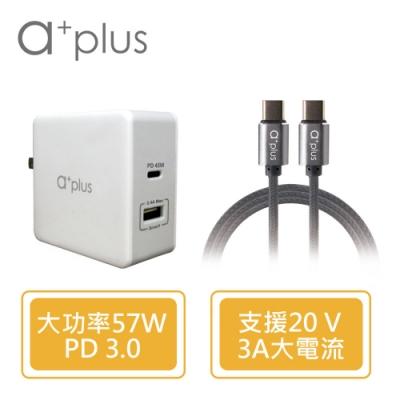 a+plus極速充電組(APD57W變壓器+專業TypeC充電傳輸線)APD-57WCCC