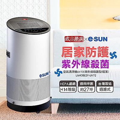 威品嚴選 x esun 空氣清淨機UV72(紫外線殺菌型/居家)