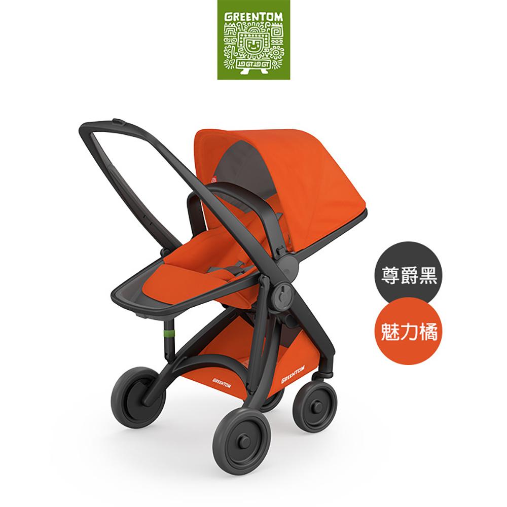 荷蘭 Greentom Reversible雙向款嬰兒推車(尊爵黑+魅力橘)