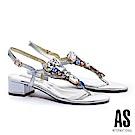 涼鞋 AS 閃耀奢華寶石水鑽T字低跟涼鞋-銀